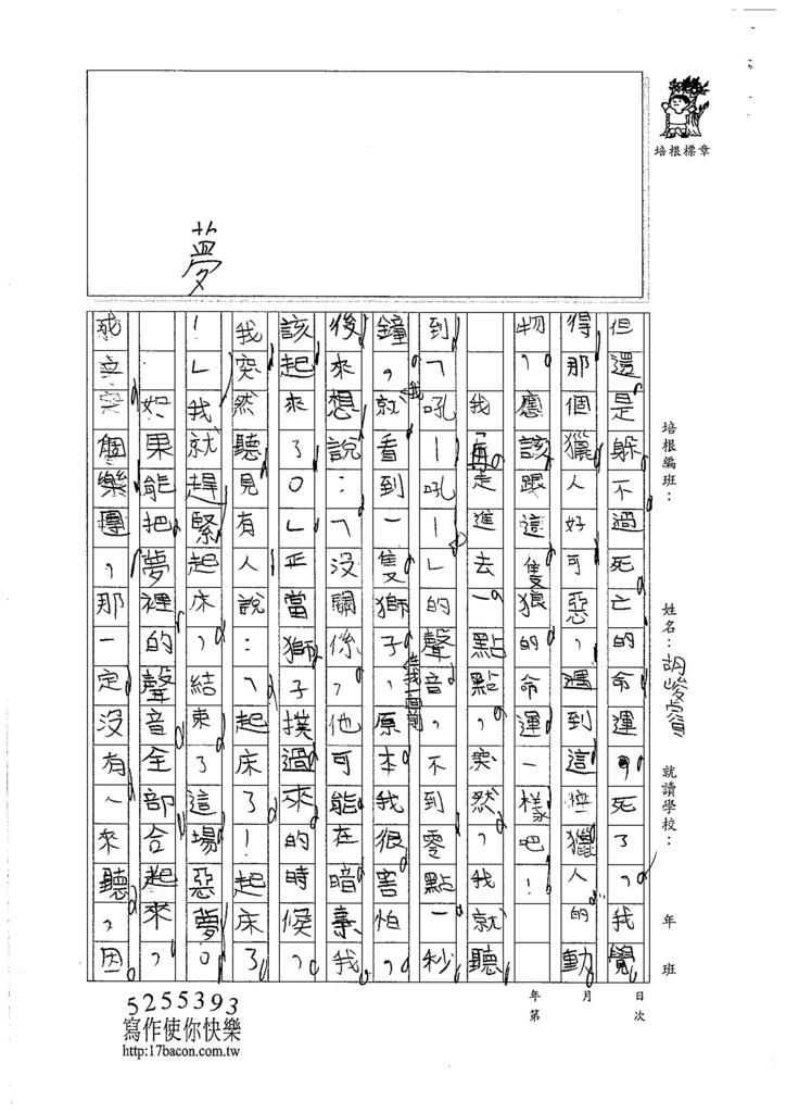 106W3403 胡峻睿 (2).jpg