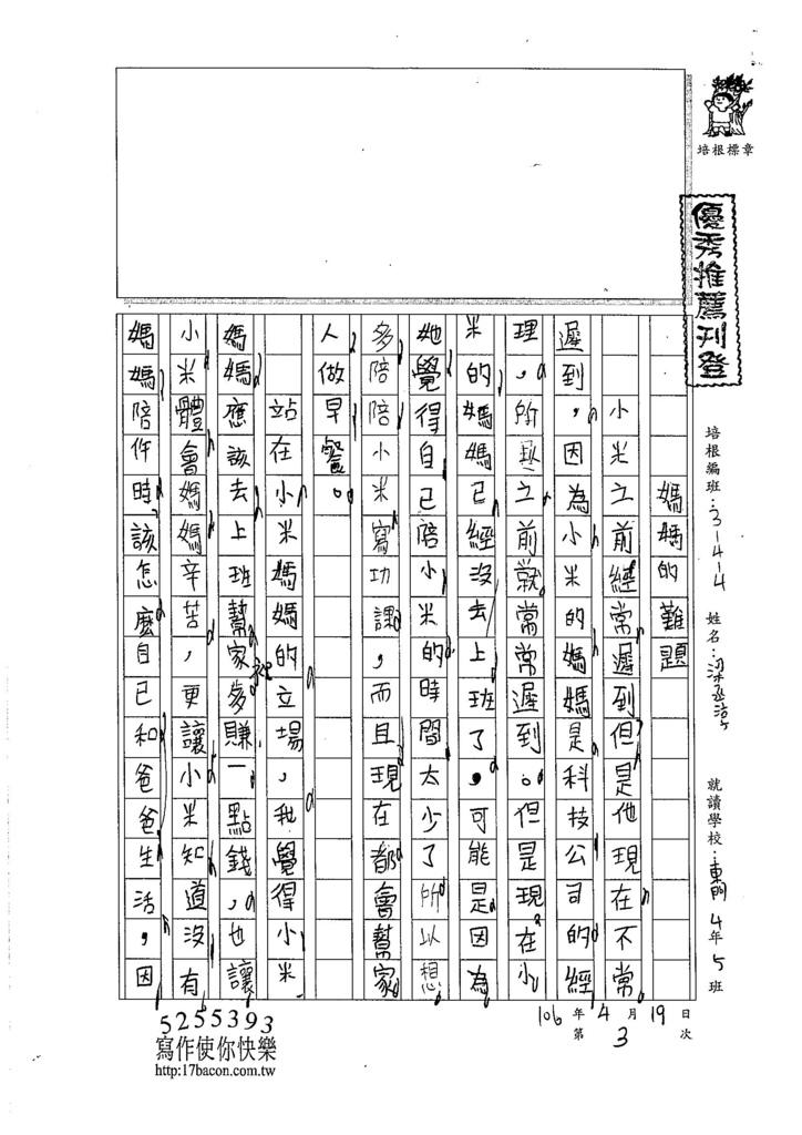 106W4403 梁丞淳  (1).jpg