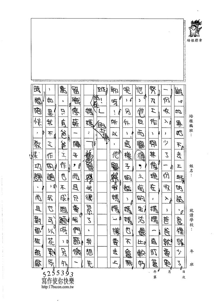 106W4403 孫煒翔(2).jpg