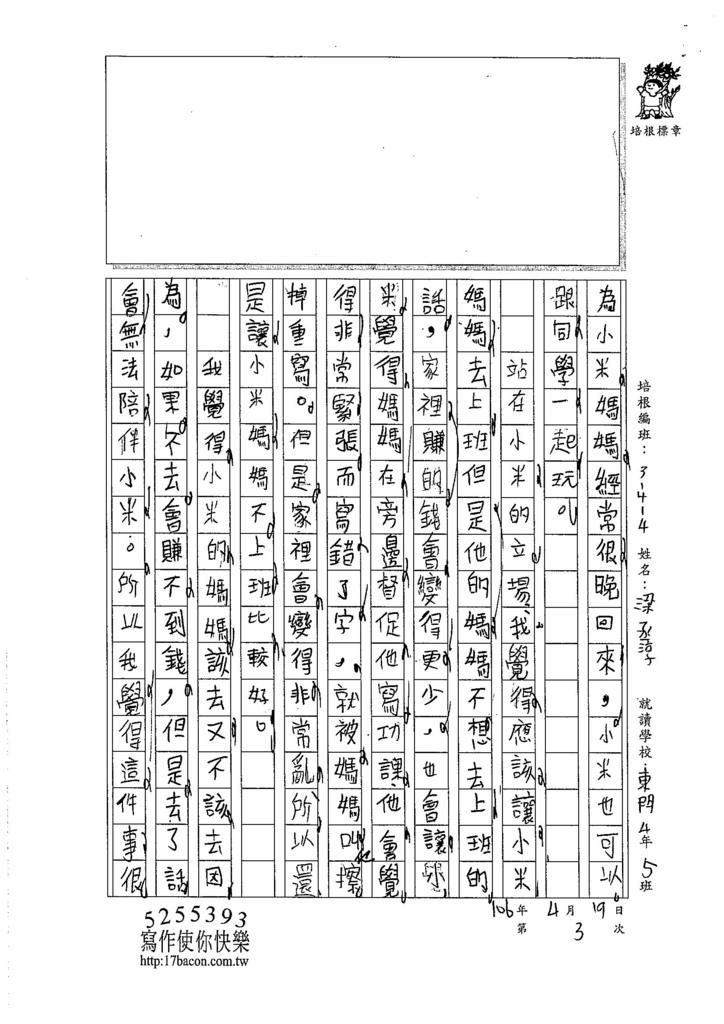 106W4403 梁丞淳  (2).jpg