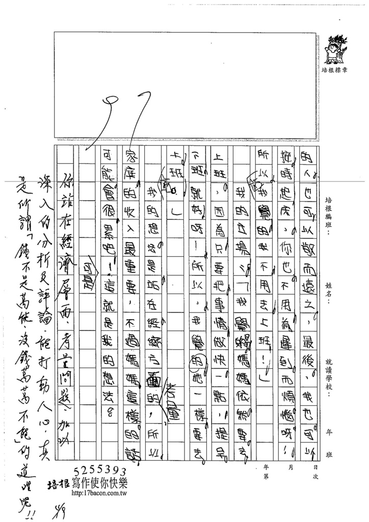 106W4403 孫煒翔(3).jpg