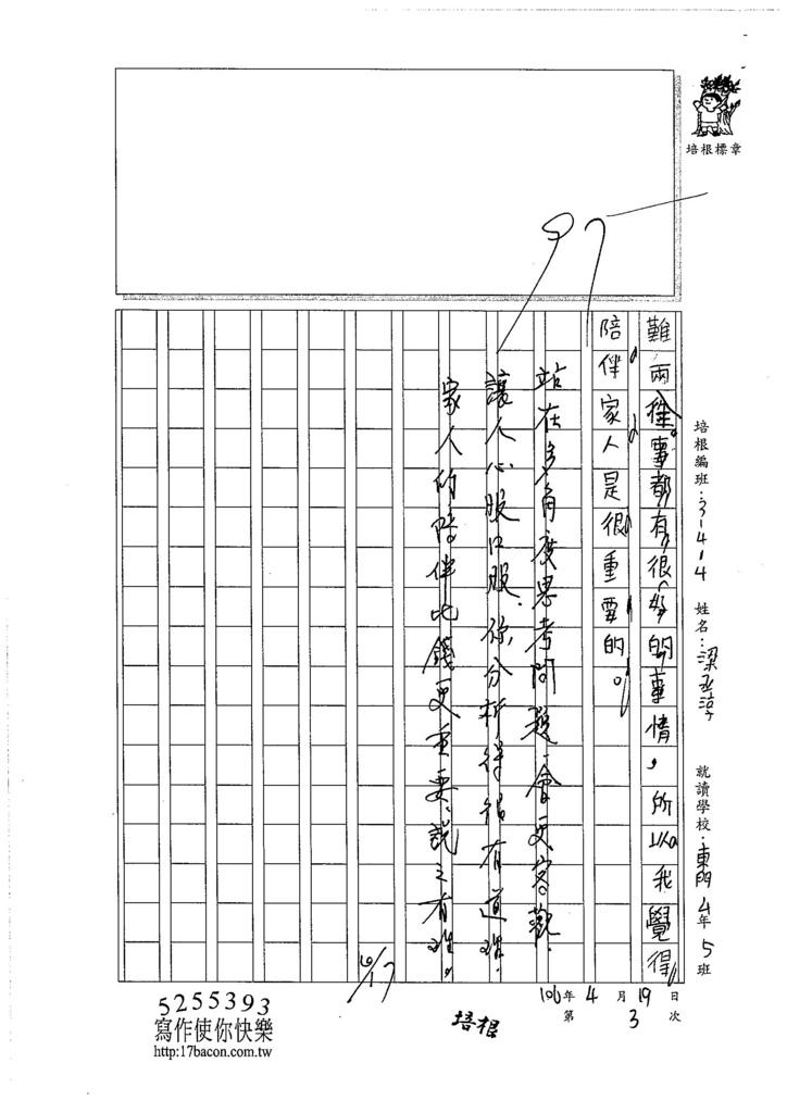 106W4403 梁丞淳  (3).jpg