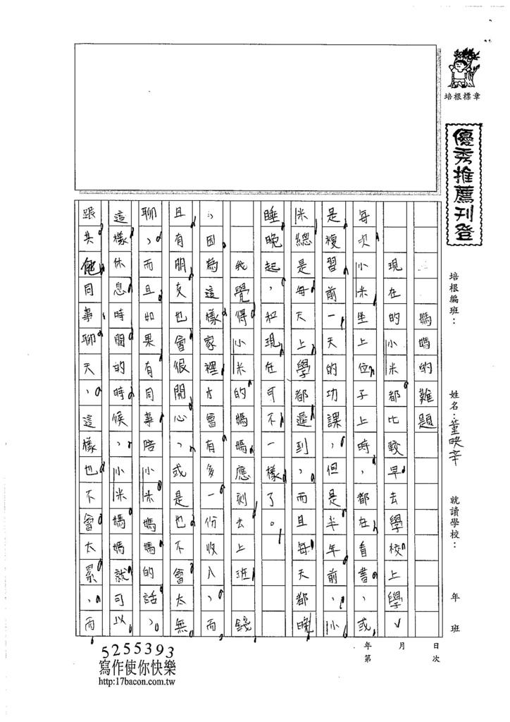 106W4403 董映辛 (1).jpg