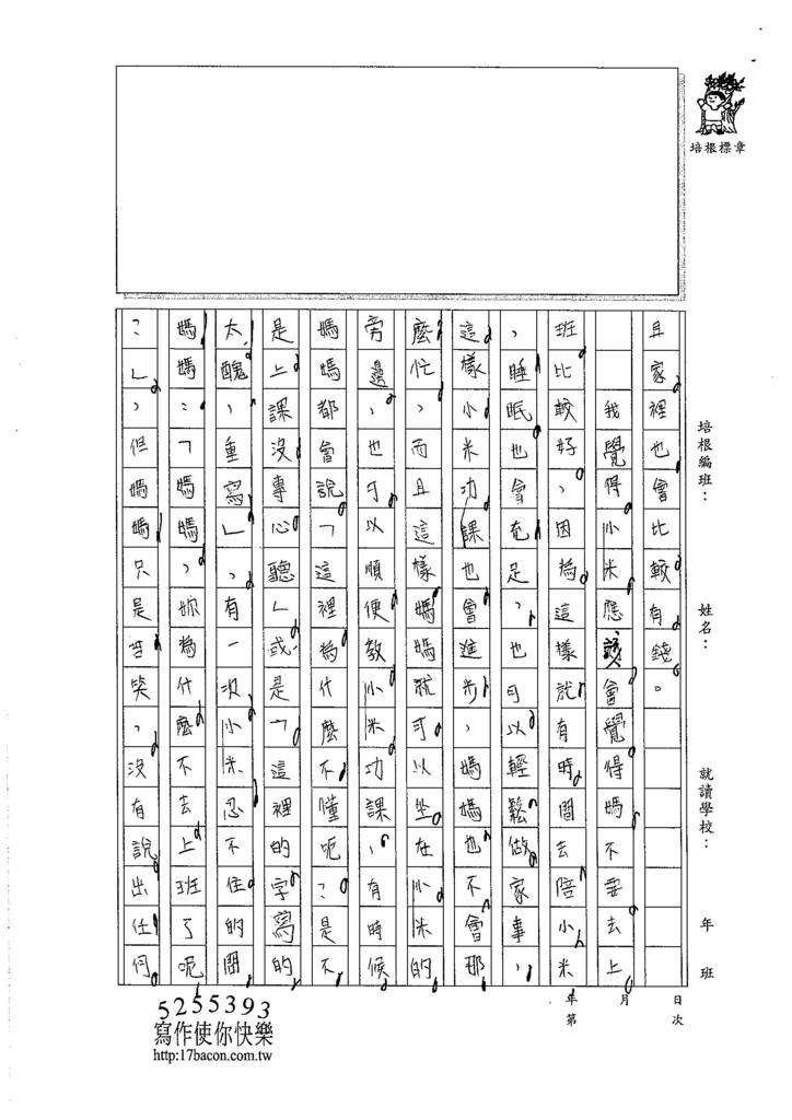 106W4403 董映辛 (2).jpg