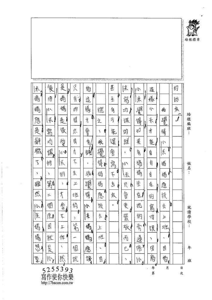 106W4403 董映辛 (3).jpg