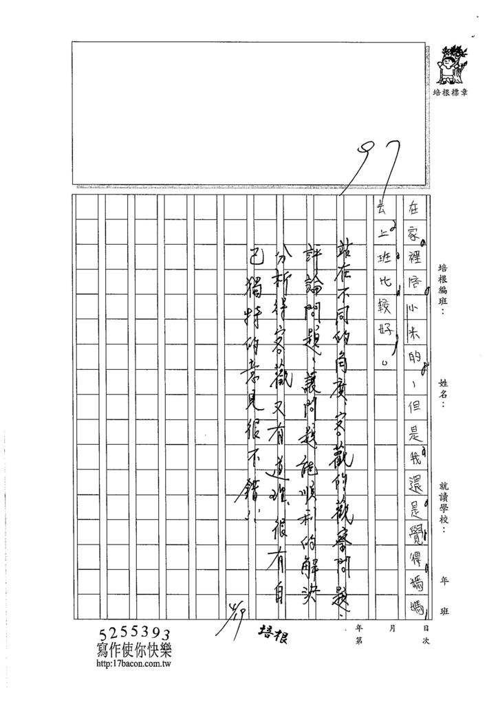 106W4403 董映辛 (4).jpg