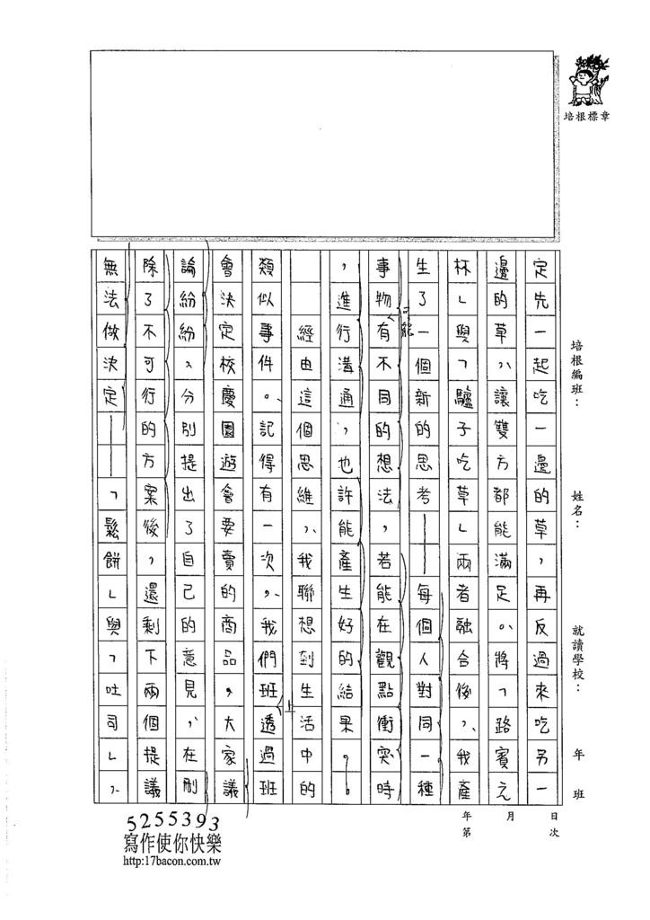 106WA401林芷韻 (2)