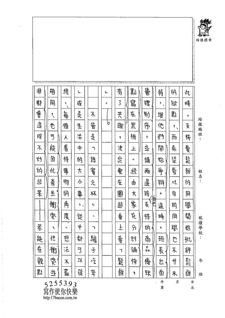 106WA401林芷韻 (3)