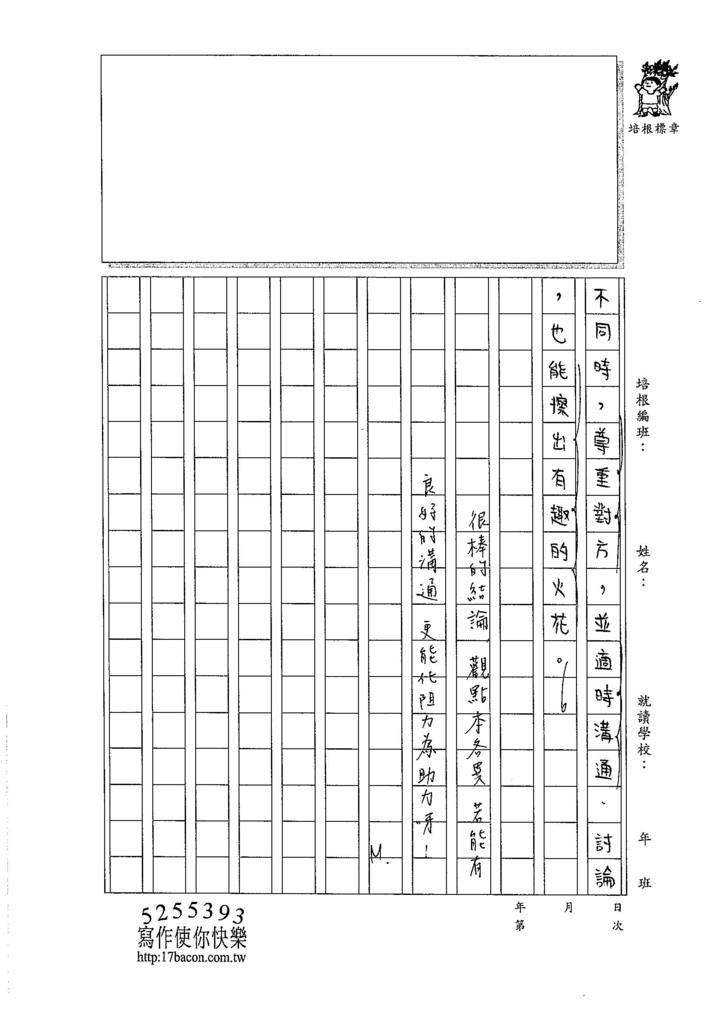 106WA401林芷韻 (4)