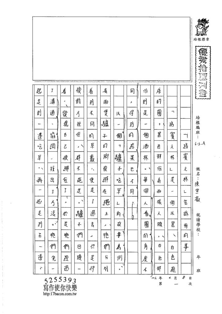 106WA401陳宣叡 (1)