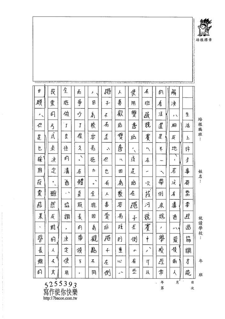 106WA401陳宣叡 (2)