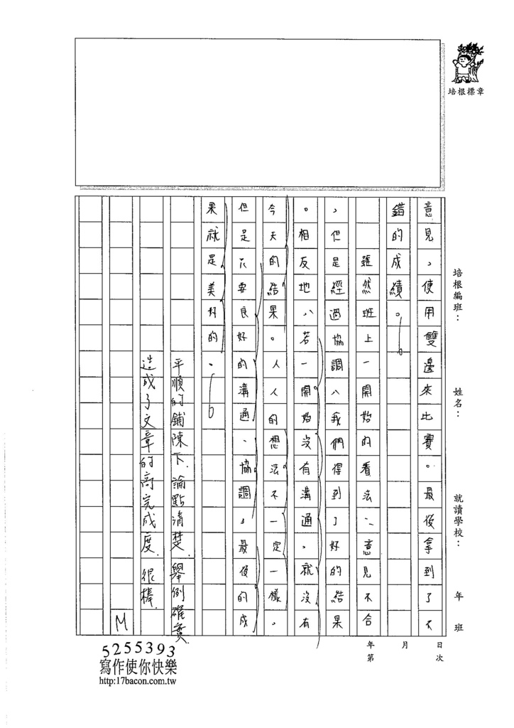 106WA401陳宣叡 (3)