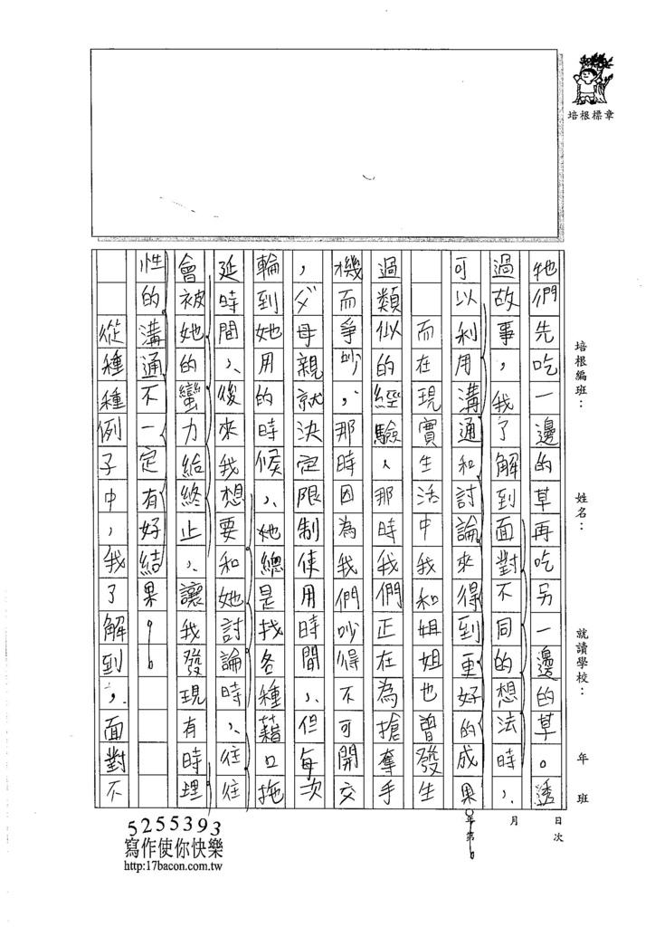 106WA401蔡典伯 (2)