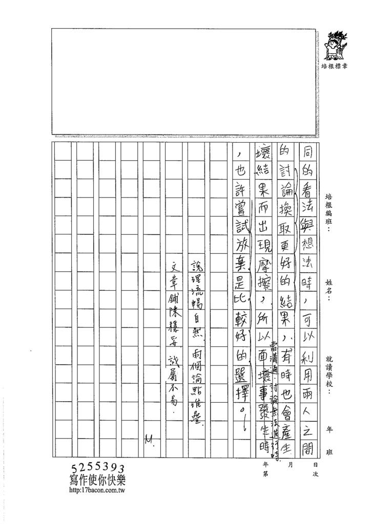 106WA401蔡典伯 (3)