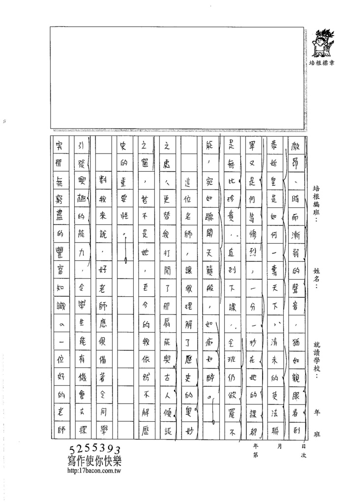 106WG401林言蓉 (2)