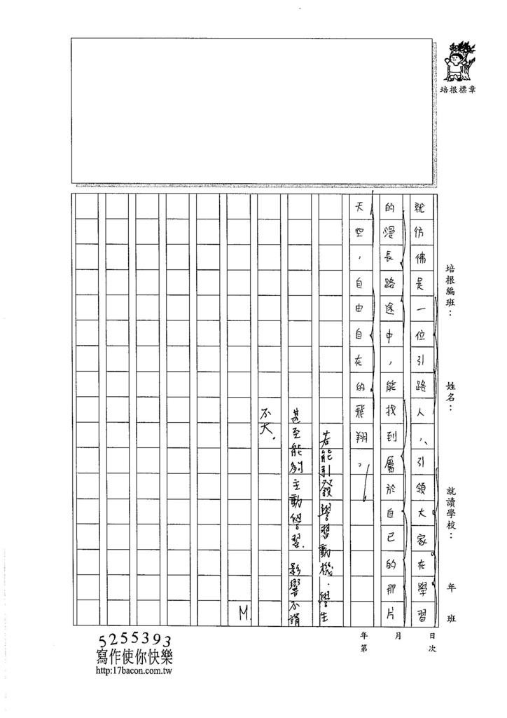 106WG401林言蓉 (3)