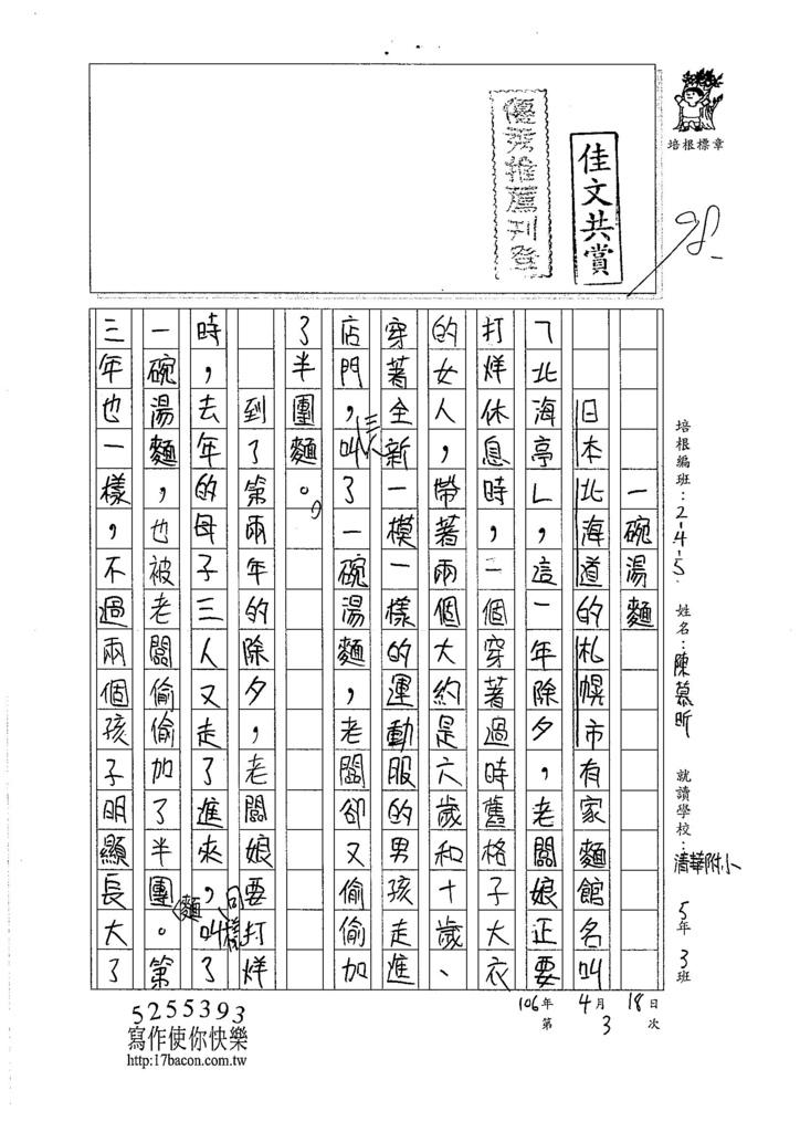 106W5403 陳慕昕 (1)