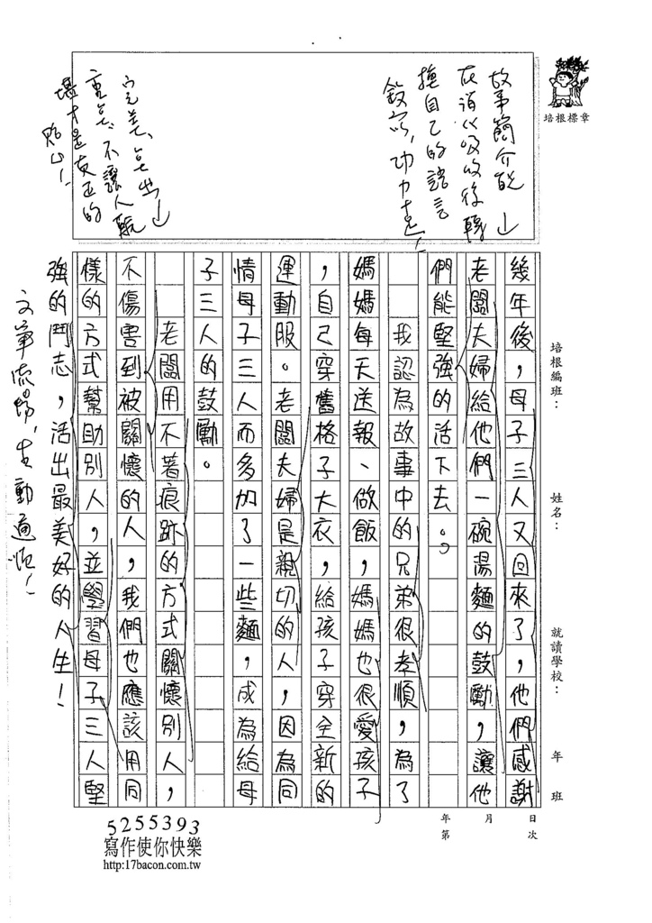 106W5403 陳慕昕 (3)