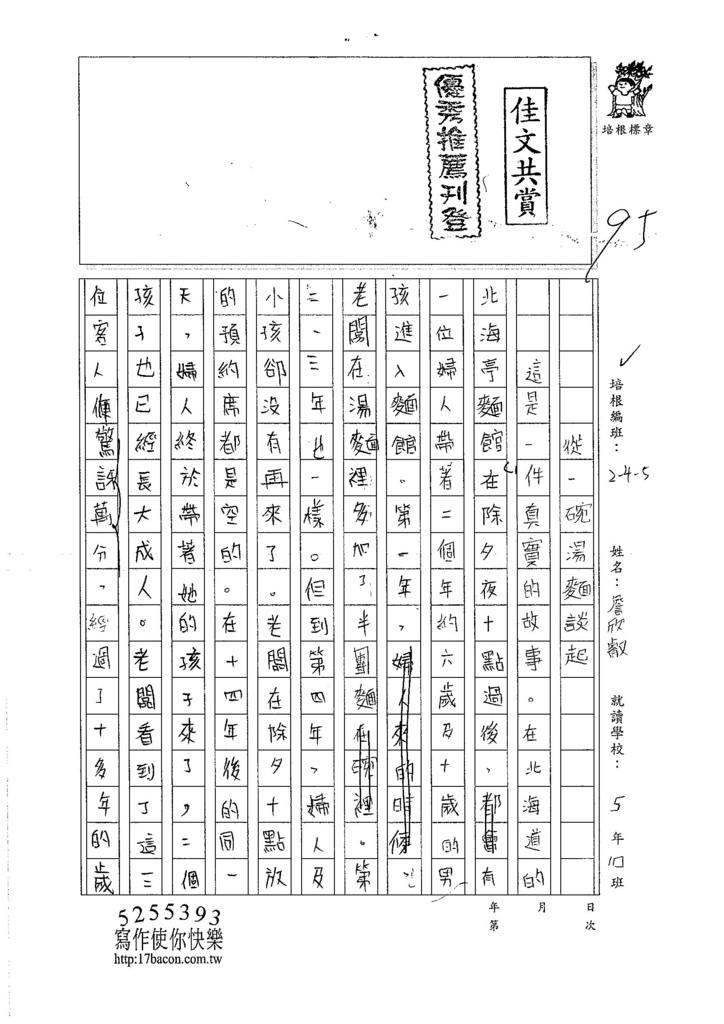 106W5403 詹欣叡 (1)