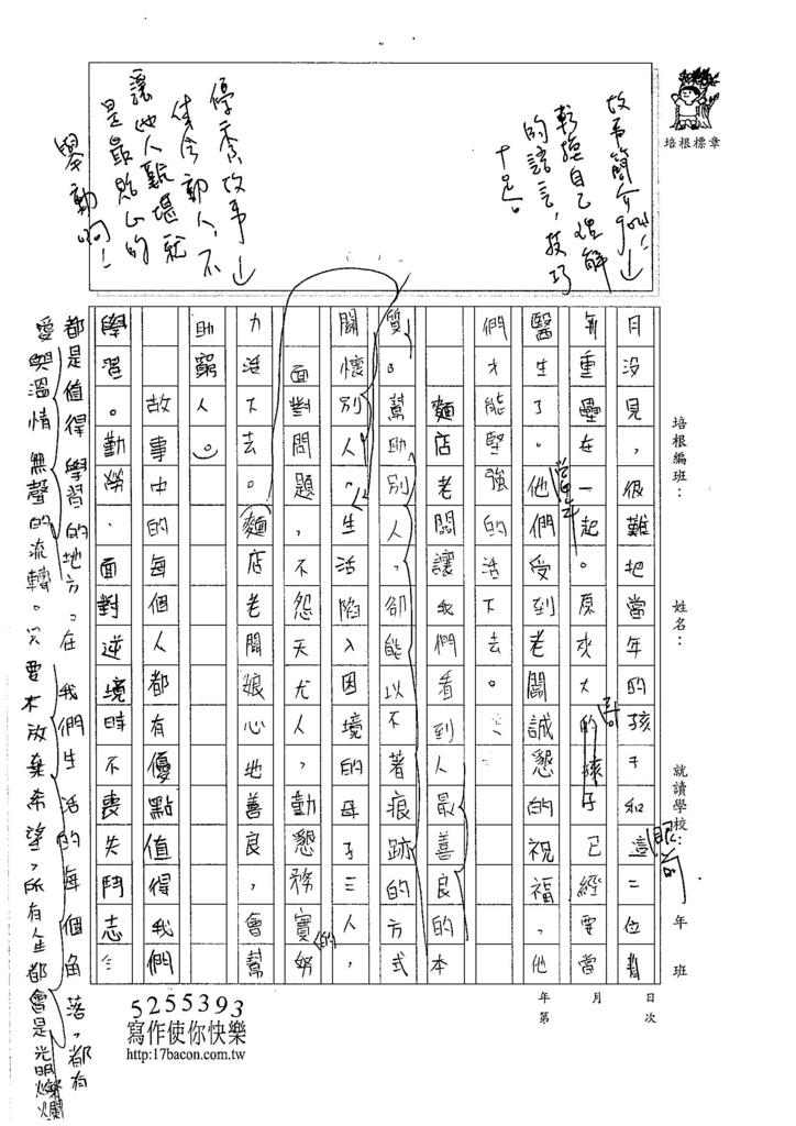 106W5403 詹欣叡 (2)