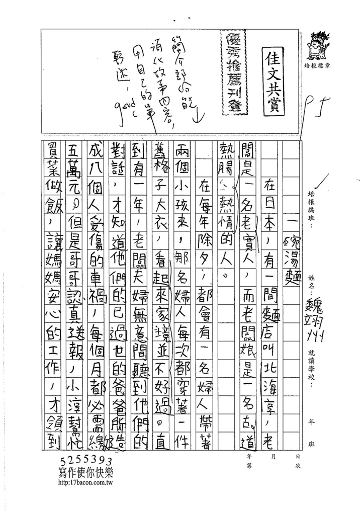 106W5403 魏翊州 (1)