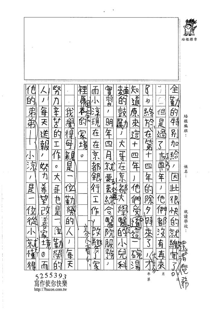 106W5403 魏翊州 (2)