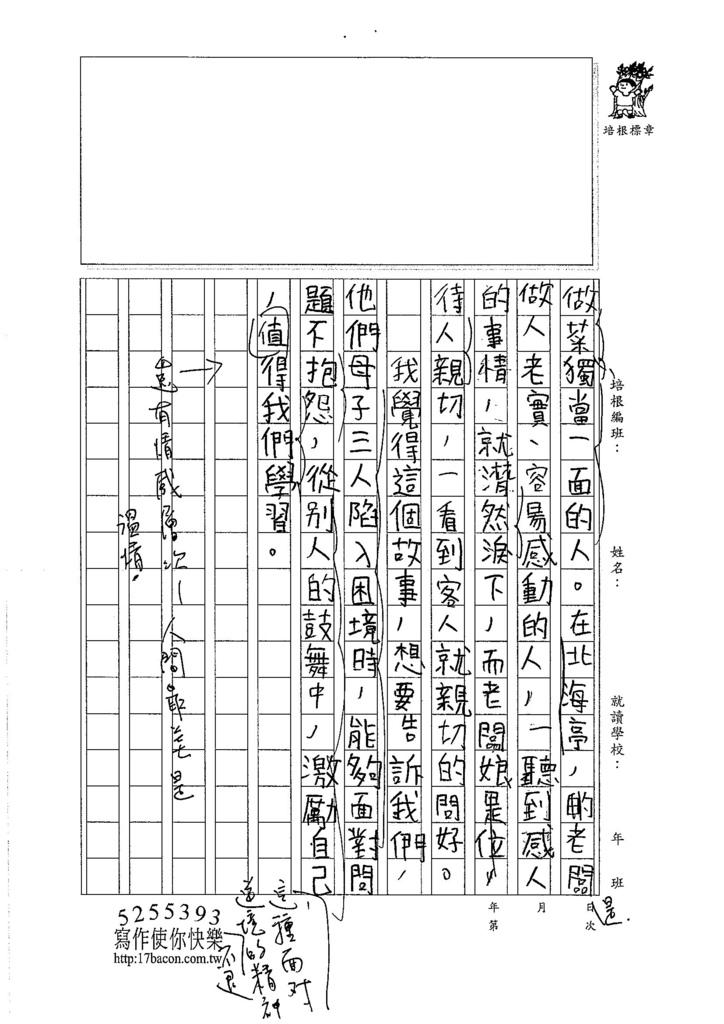 106W5403 魏翊州 (3)
