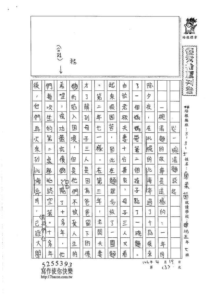 106W3403 廖柔茵 (1)