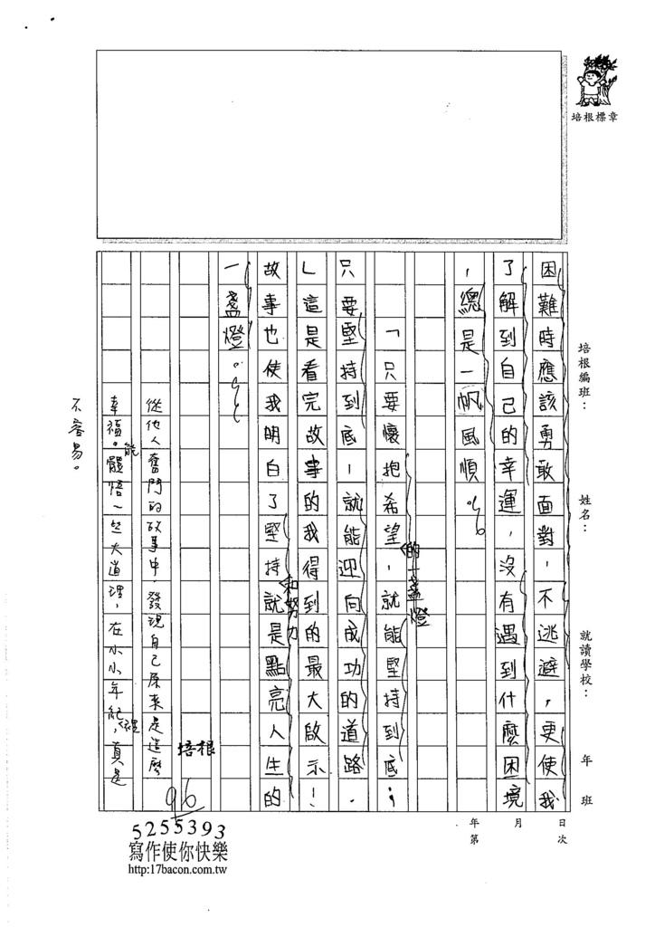 106W3403 廖柔茵 (3)