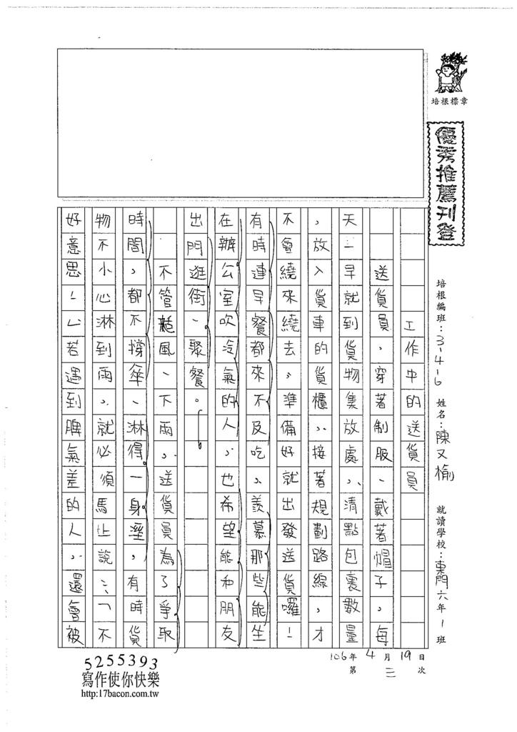 106W6403 陳又榆 (1)