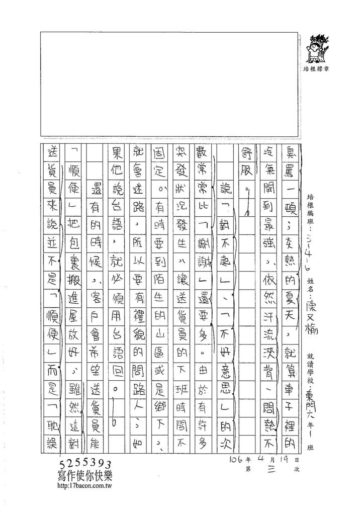 106W6403 陳又榆 (2)