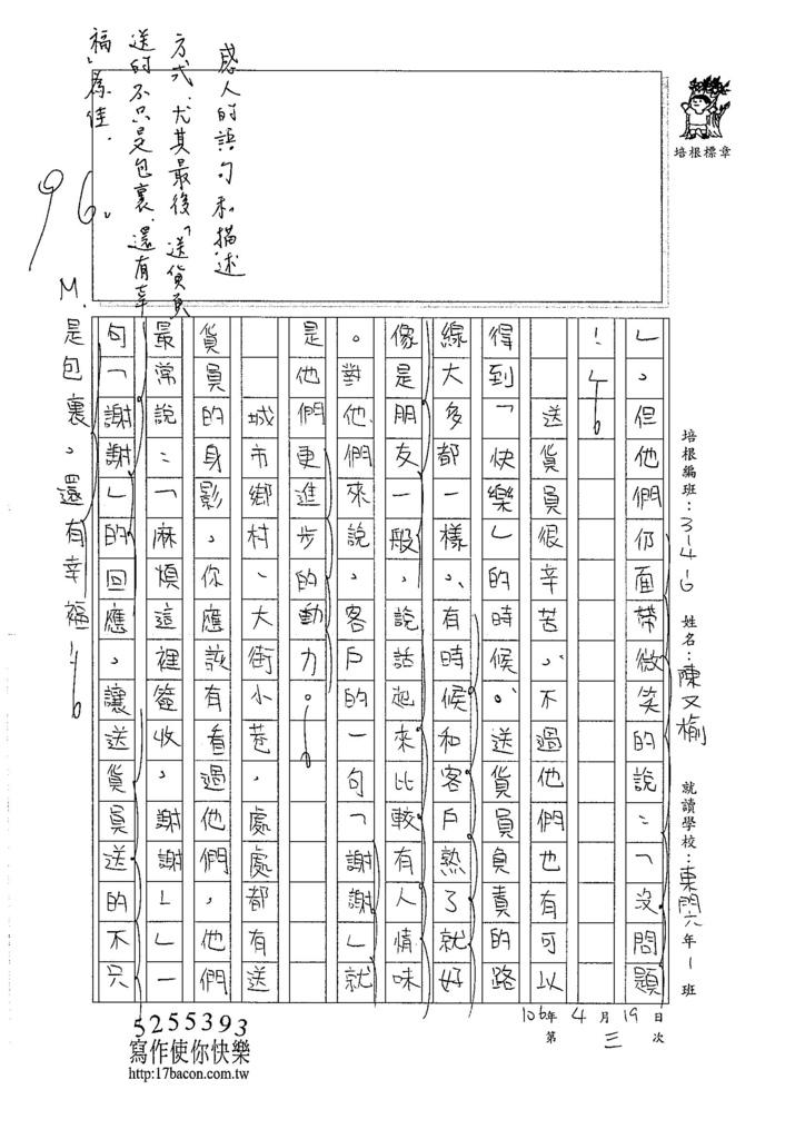 106W6403 陳又榆 (3)