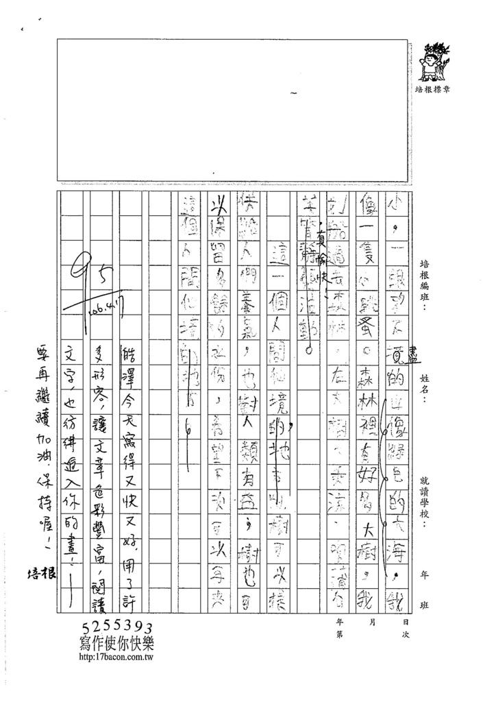 106W4402 張皓澤 (2)