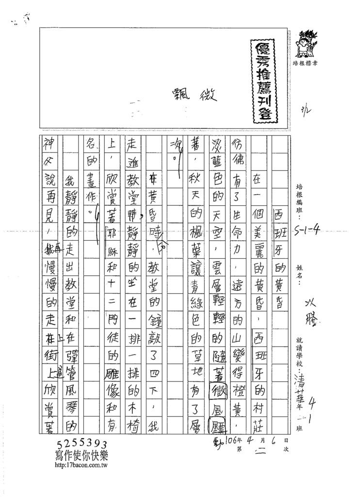 106W4402 陳以騰 (1)