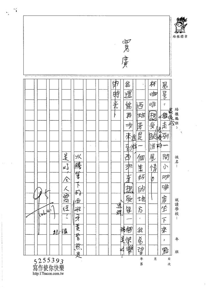 106W4402 陳以騰 (2)