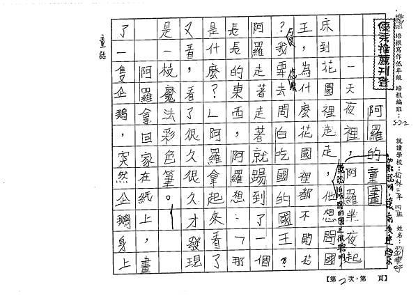 106W2402  劉律妤(1)