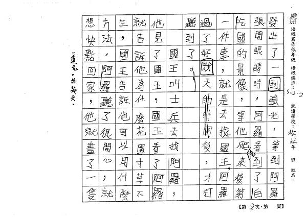 106W2402  劉律妤(2)