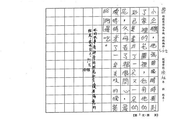 106W2402  劉律妤(3)