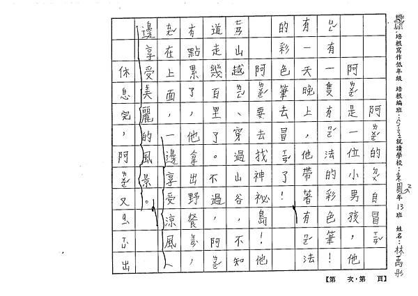 106W2402 林禹彤 (1)