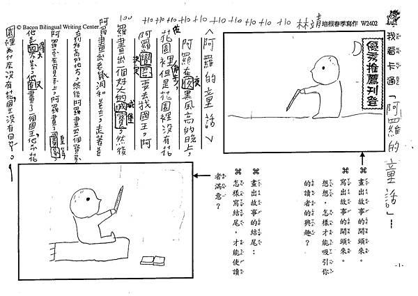 106W2402 林靖(1)