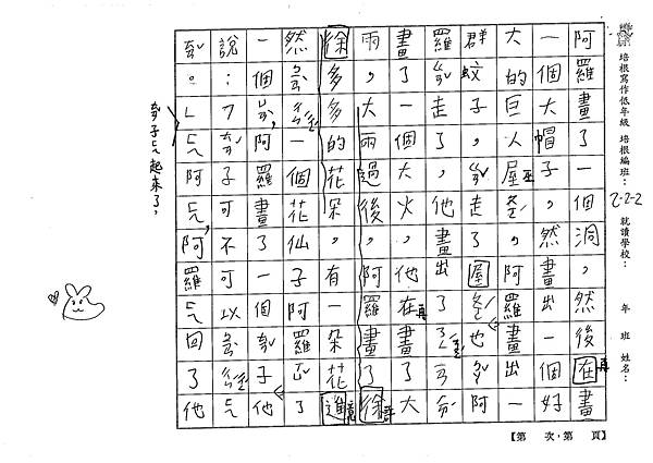 106W2402 林靖(2)