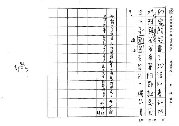 106W2402 林靖(3)