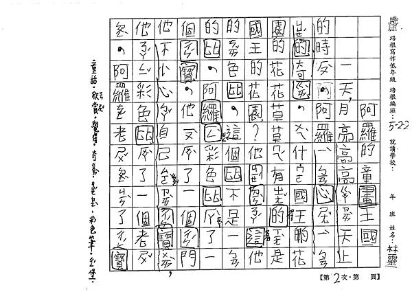 106W2402 林靈 (1)