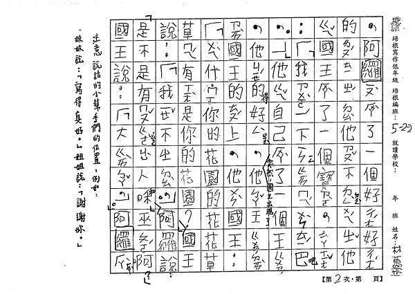 106W2402 林靈 (2)
