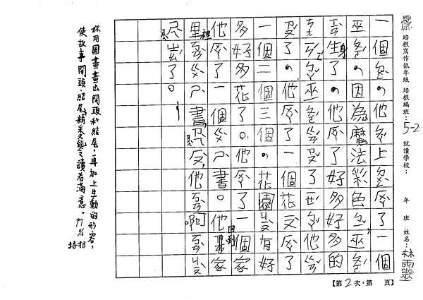 106W2402 林靈 (3)