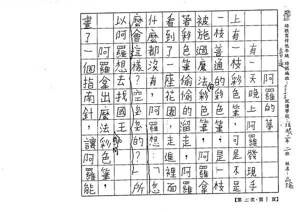 106W2402 戴品瑜 (1)