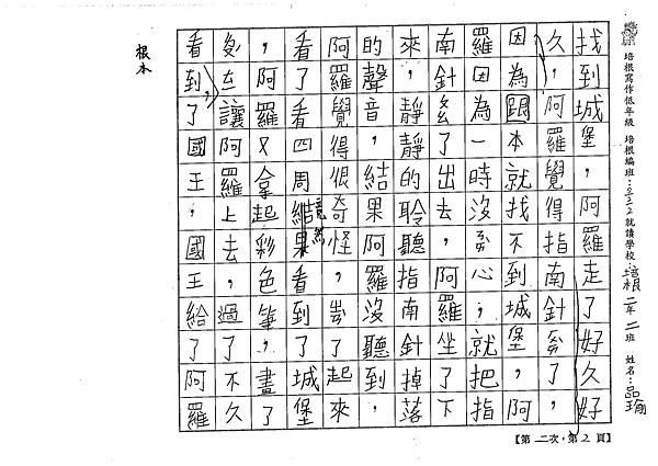 106W2402 戴品瑜 (2)