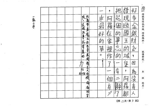 106W2402 戴品瑜 (3)