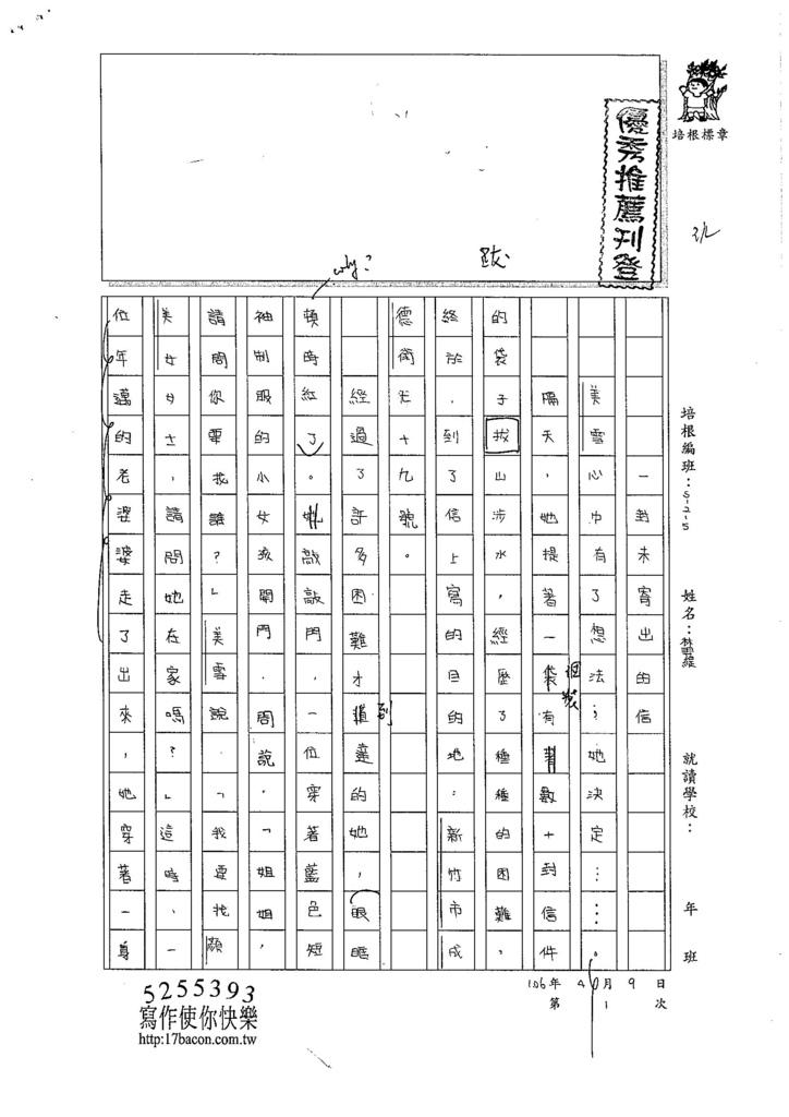 106W5401 林羿緹 (1)