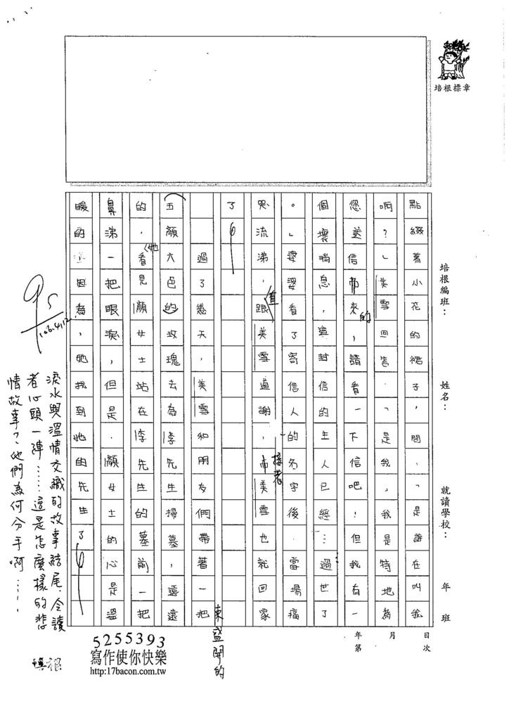 106W5401 林羿緹 (2)